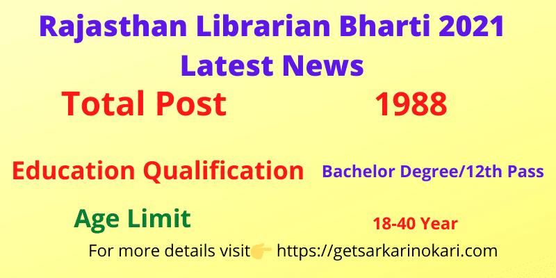Rajasthan Librarian Bharti 2021