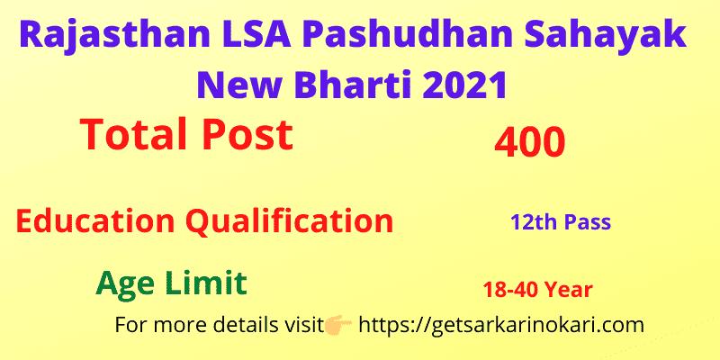 Rajasthan LSA Pashudhan Sahayak New Bharti 2021
