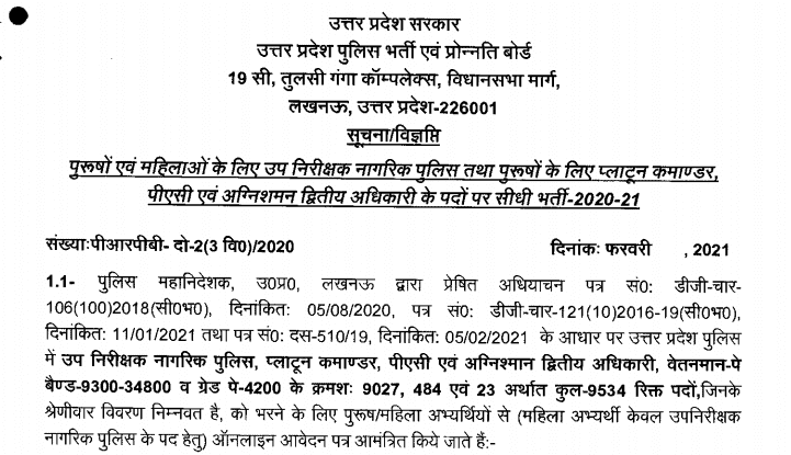 Up Police Daroga Bharti 2021