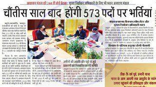 Rajasthan Housing Board bharti 2021