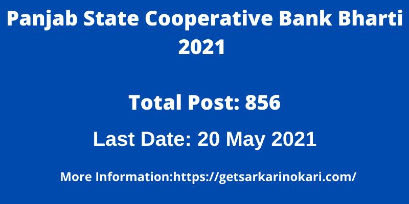 Panjab State Cooperative Bank Bharti 2021