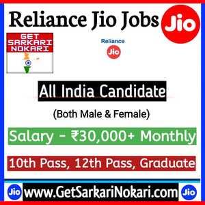 Reliance Jio Jobs in Hyderabad 2021 | Jio Jobs in Hyderabad