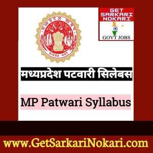 MP Patwari Syllabus 2021- MP पटवारी सिलेबस 2021