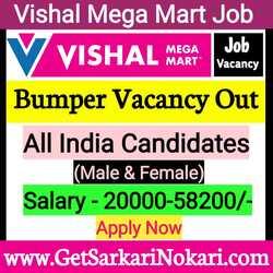 Vishal Mega Mart Job Vacancy Apply Online, Vishal Mega Mart Logo. Jobs in Vishal Mega Mart, Vishal Mega Mart Job Salary