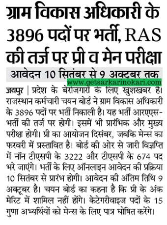 Rajasthan Gram Sevak Syllabus Gram Sevak Syllabus