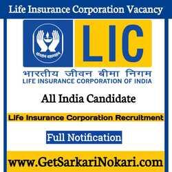 Life Insurance Corporation Recruitment 2021